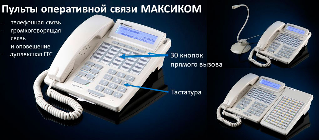Пульты оперативной связи МАКСИКОМ. Фото пульта связи, в т.ч. модификации с выносным микрофоном.