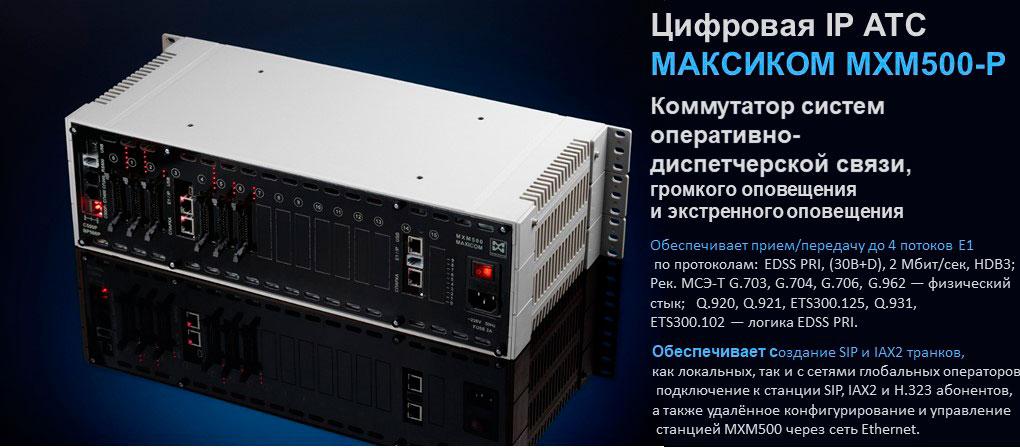 Пульт дежурного: базовая АТС - MXM500-P