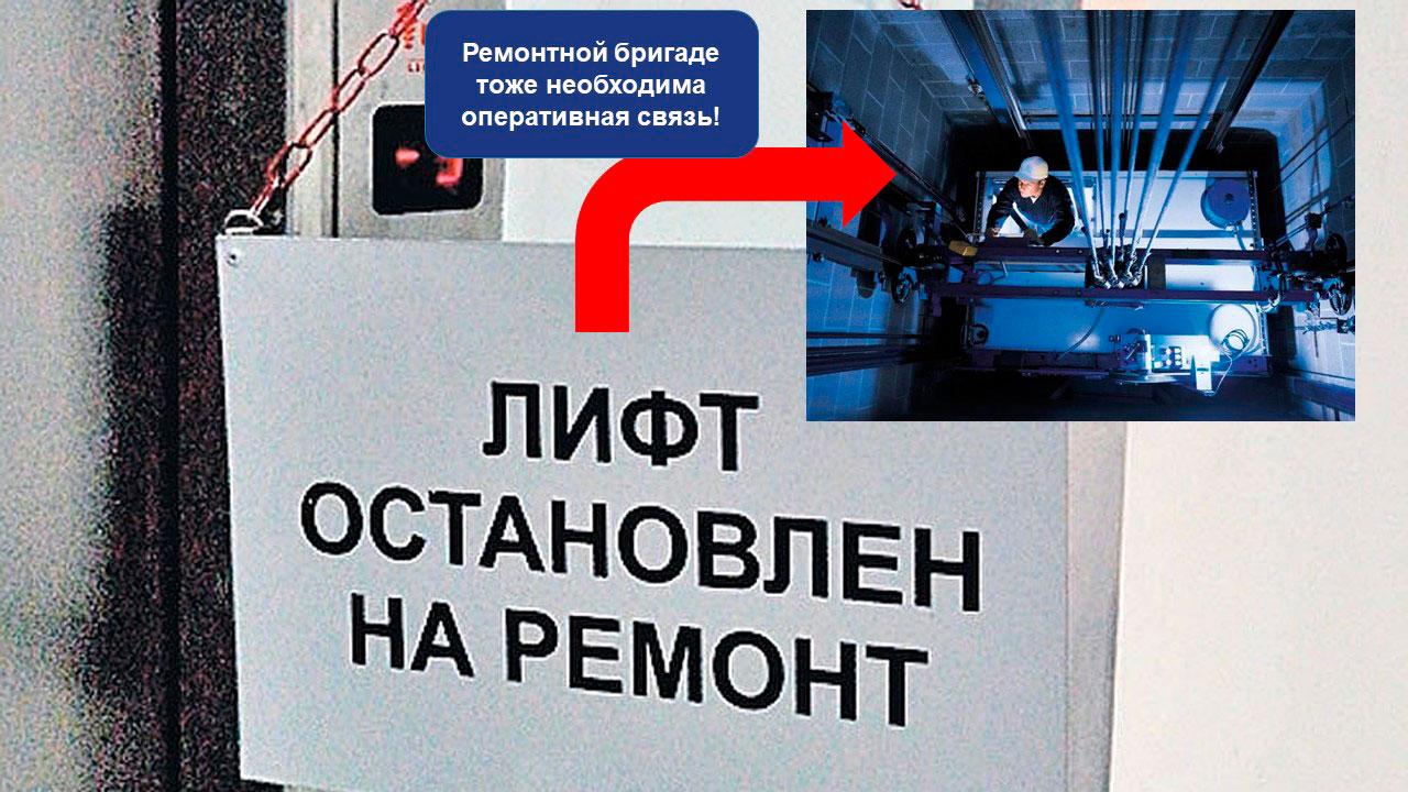 Система связи лифтов в больнице. Иллюстрация к статье. Фото больничного лифта. остановленного на ремонт