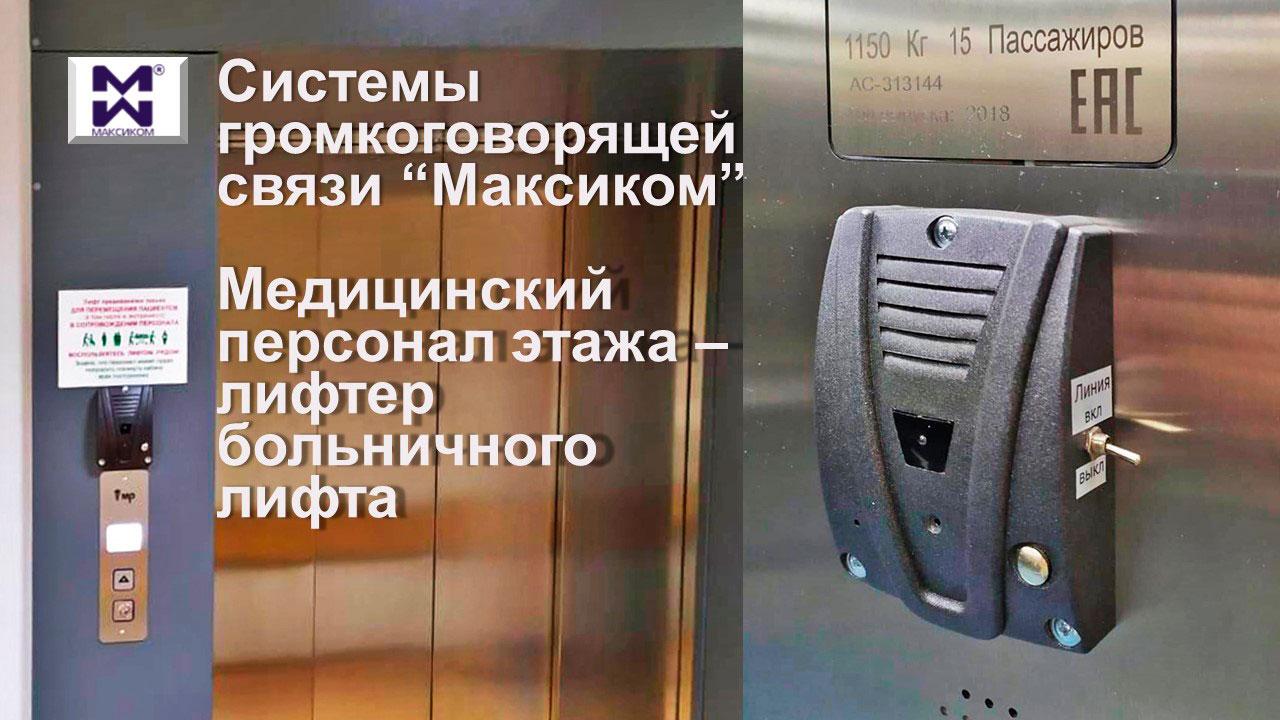 """Система связи лифтов в больнице. Решение для лифта с лифтером. Использовано фото больничного лифта и переговорного устройства """"Максифон"""""""""""