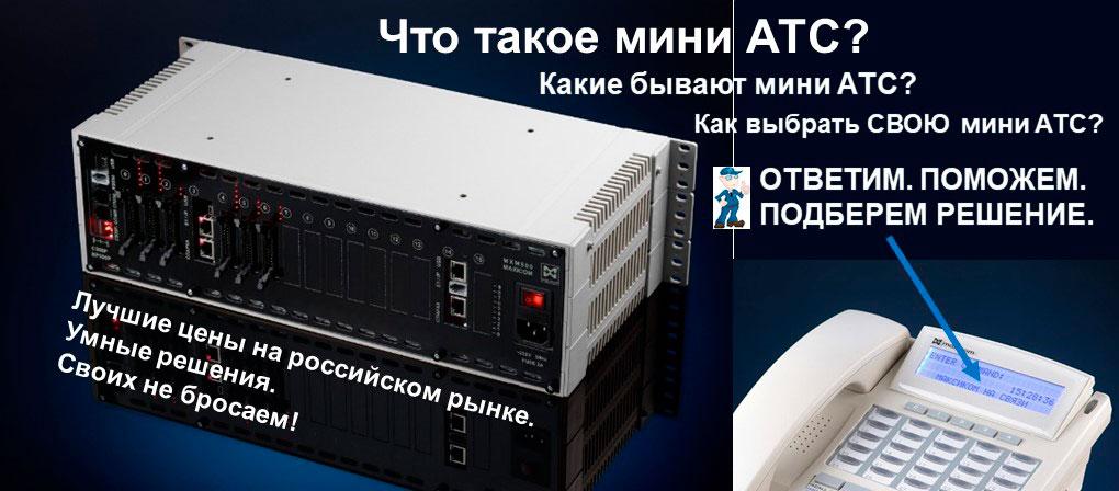 Фото цифровой IP АТС МАКСИКОМ MXM500-P и часто задаваемые вопросы о мини АТС