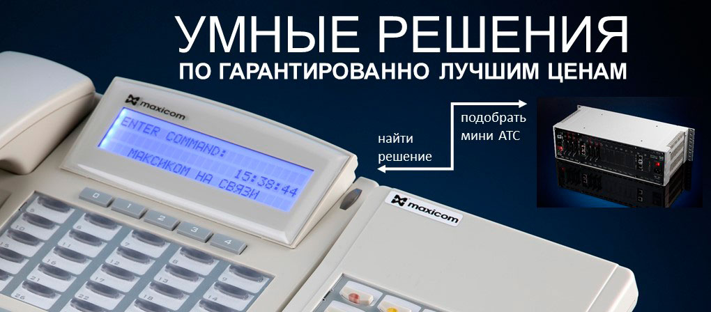 Фото системного телефона STA30W и цифровой АТС МАКСИКОМ MXM500-P