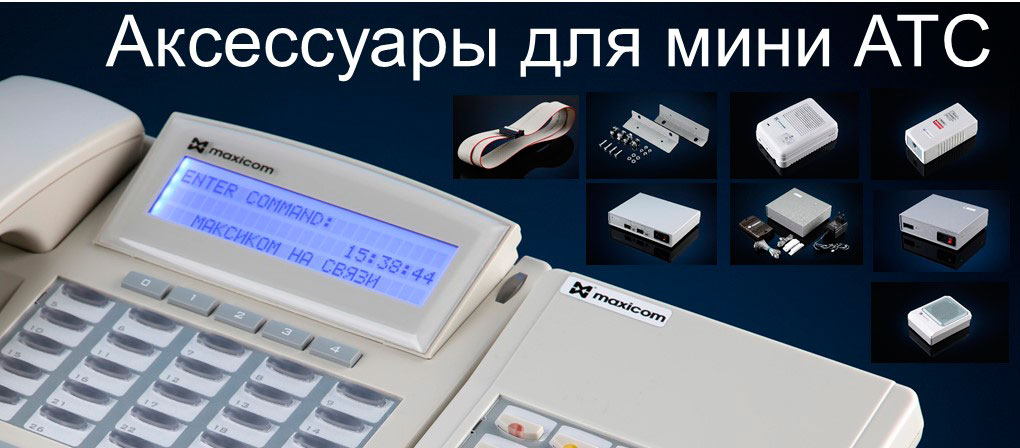 Фото аксессуаров для мини АТС МАКСИКОМ