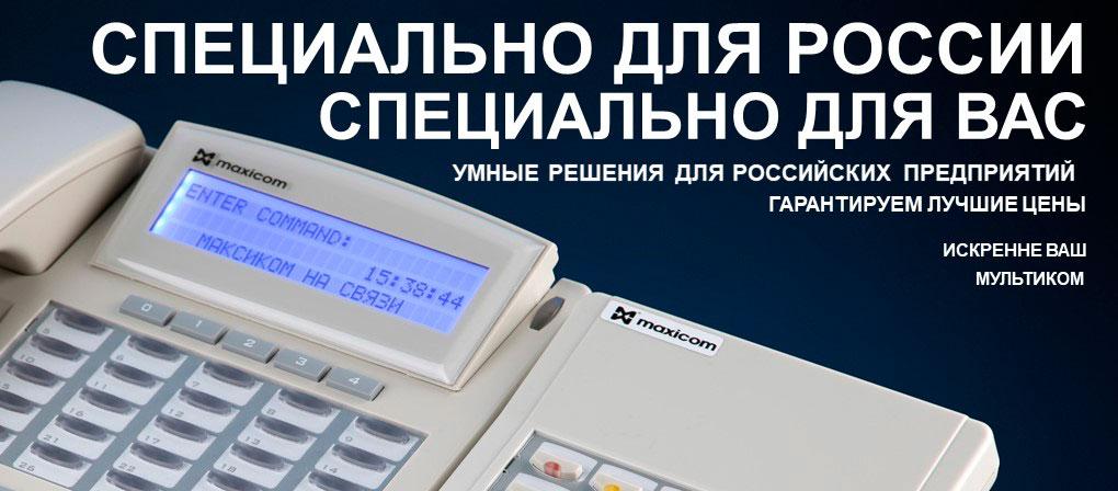 Фото системного телефона для мини АТС Максиком и сопроводительный текст
