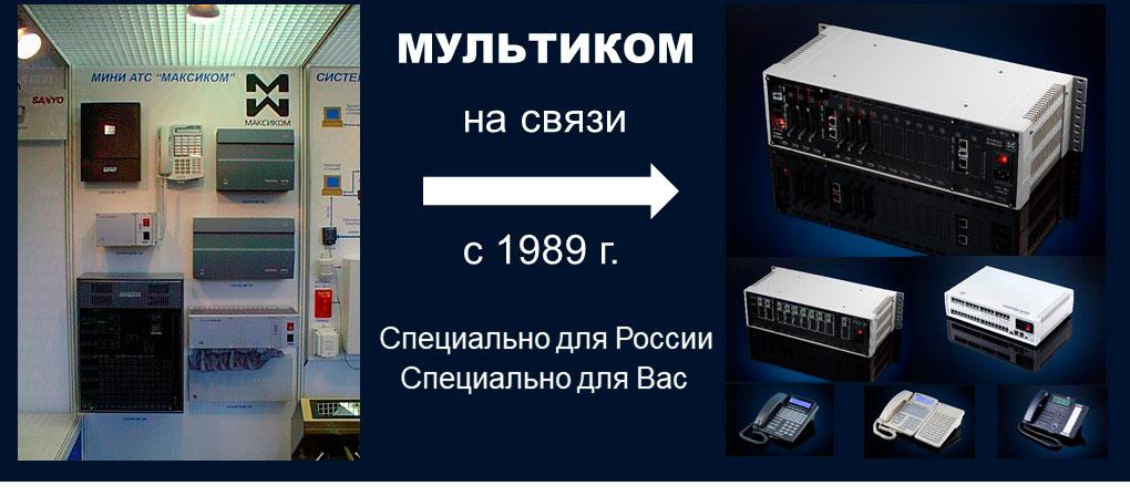 Мини АТС МАКСИКОМ на выставке в Москве 2002г., фото современного модельного ряда АТС МАКСИКОМ и системных телефонных аппаратов
