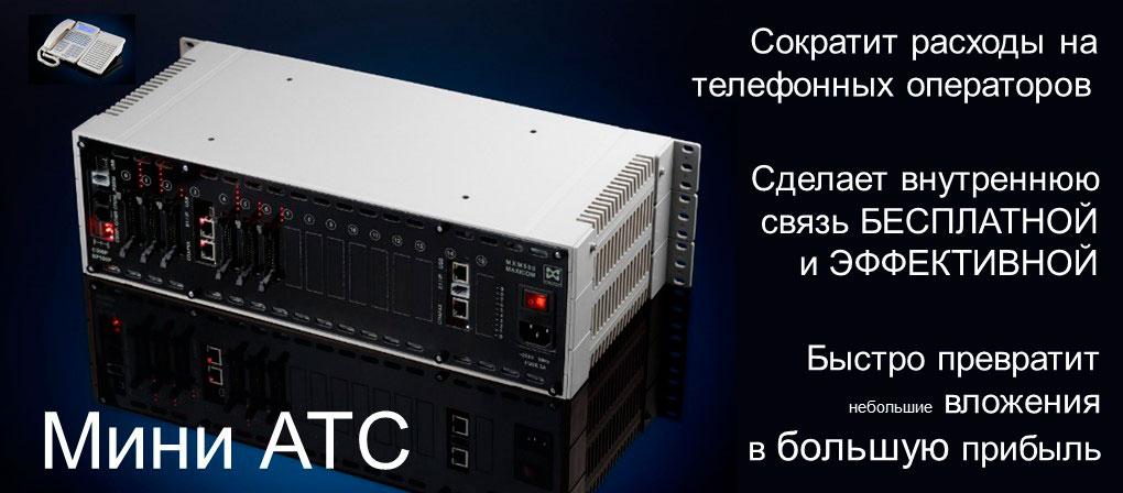 мини АТС на примере цифровой IP АТС МАКСИКОМ MXM500-P
