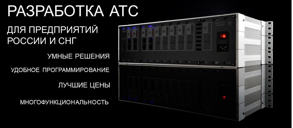 Основные принципы разработки АТС МАКСИКОМ - текст на фоне изображения мини АТС MP80