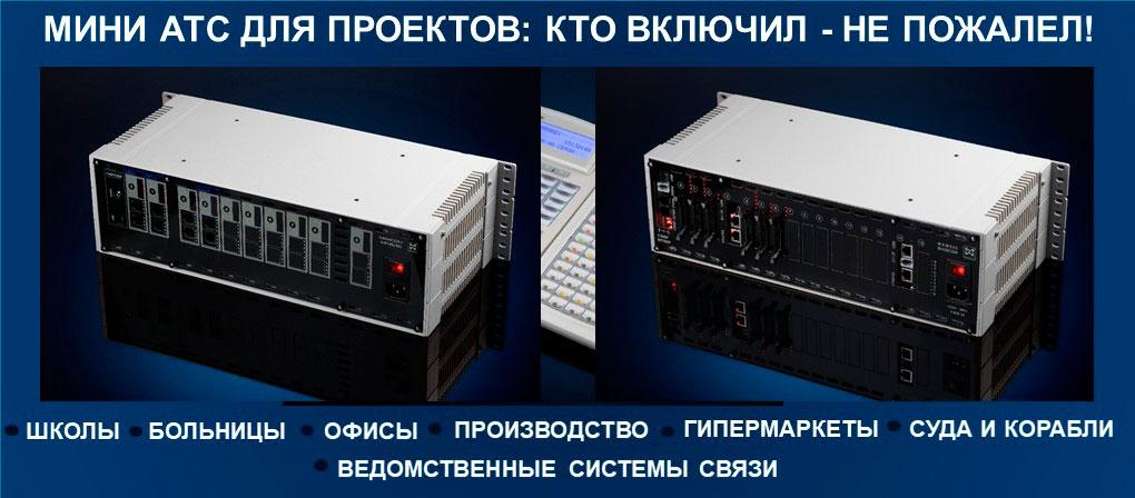 Проектирование систем связи и проектная документация. Преимущества включения АТС МАКСИКОМ в проекты