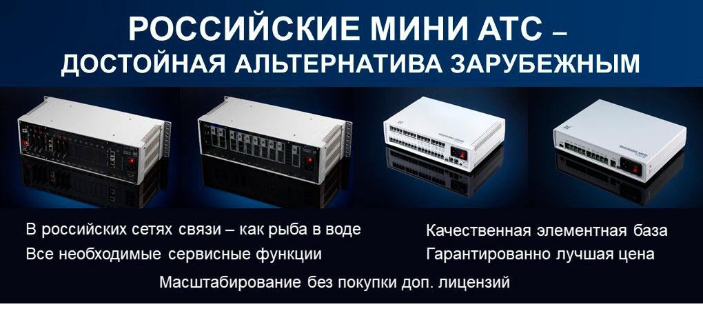 Телефонизация объектов на базе российских АТС МАКСИКОМ MP80 и MXM500-P