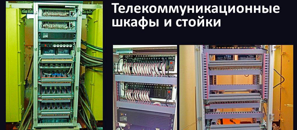 Фото телекоммуникационных стоек и установленного в них оборудования.