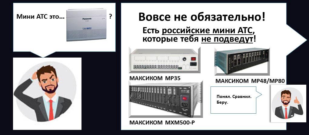 Мини АТС зарубежного и российского производства - что влияет на выбор АТС