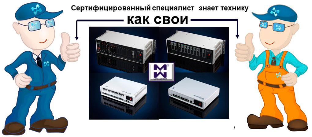 Изображение модельного ряда мини АТС МАКСИКОМ, разработчика и сертифицированного специалиста