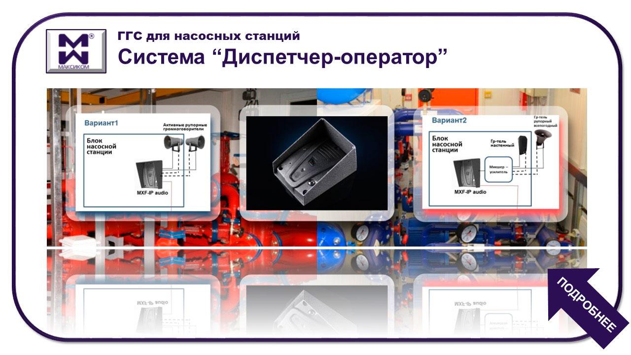 Двусторонняя диспетчерская связь для блочных насосных станций