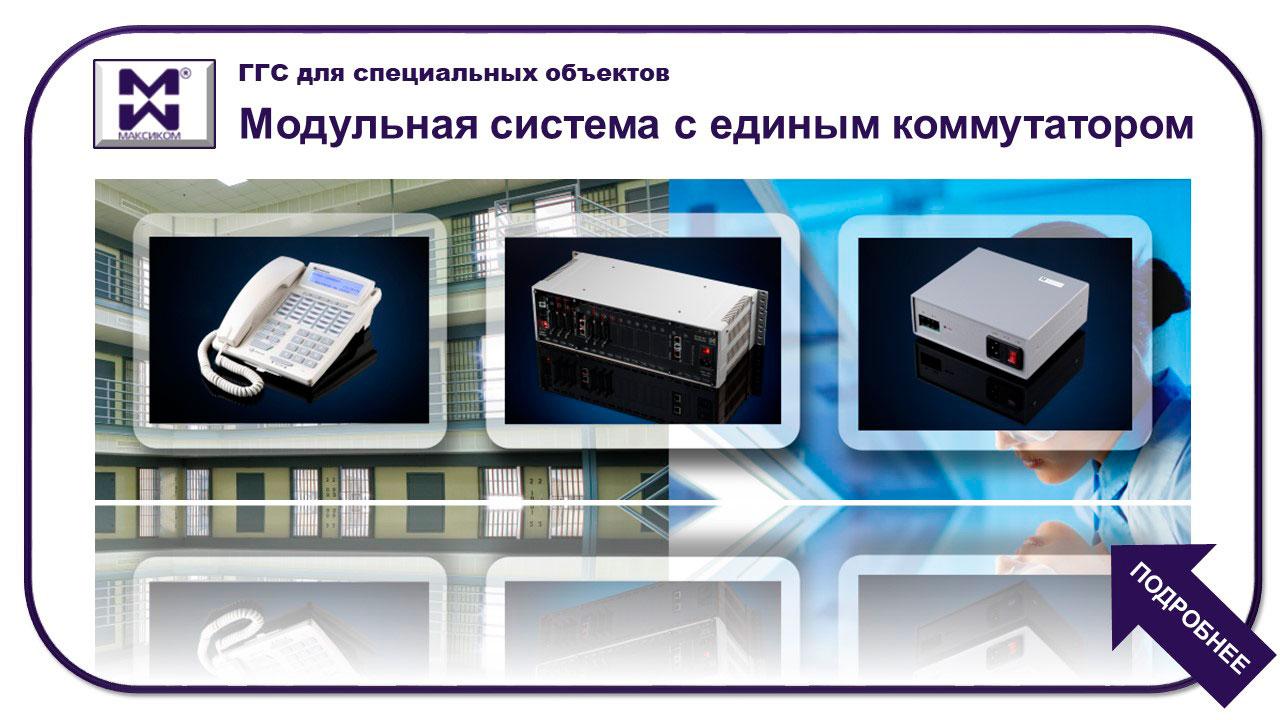 Модульная система ГГС с центральным коммутатором
