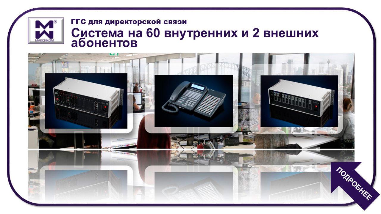 Директорская ГГС - пульт на 60 внешних и 2 внутренних абонентов