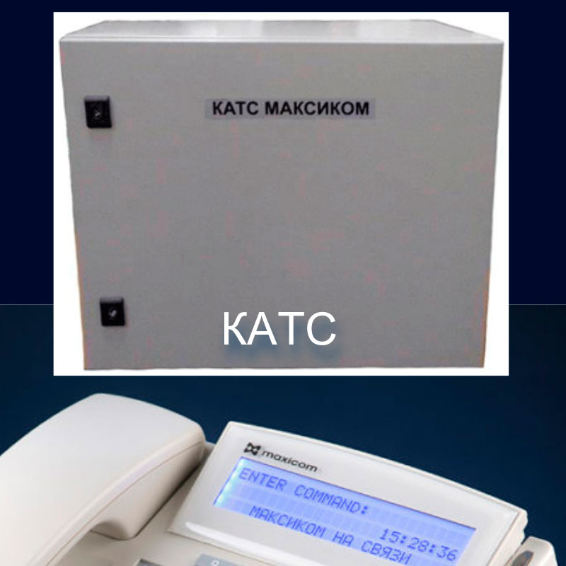 Характеристики мини АТС КАТС МАКСИКОМ, переход к описанию станции.