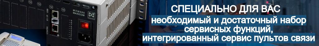 Характеристики мини АТС, функционал, иллюстрация для подраздела