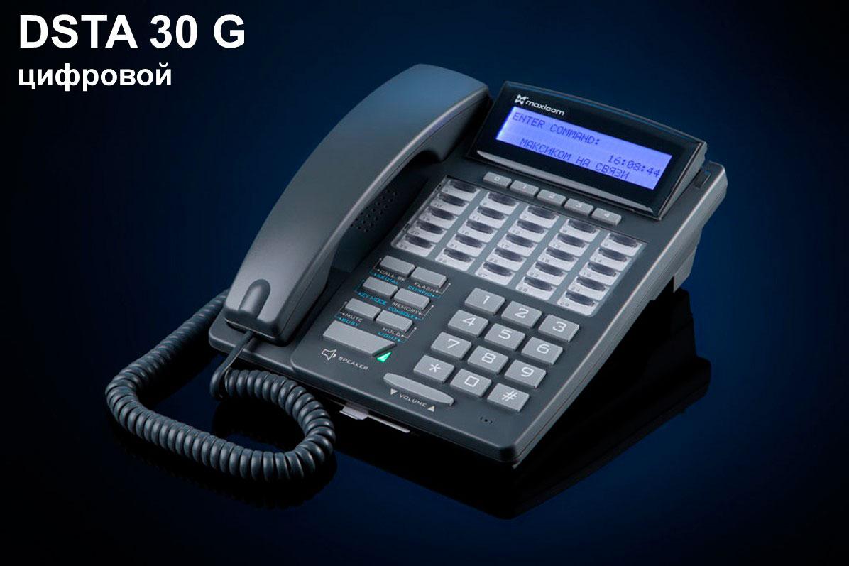 Цифровой системный аппарат DSTA30G, фото