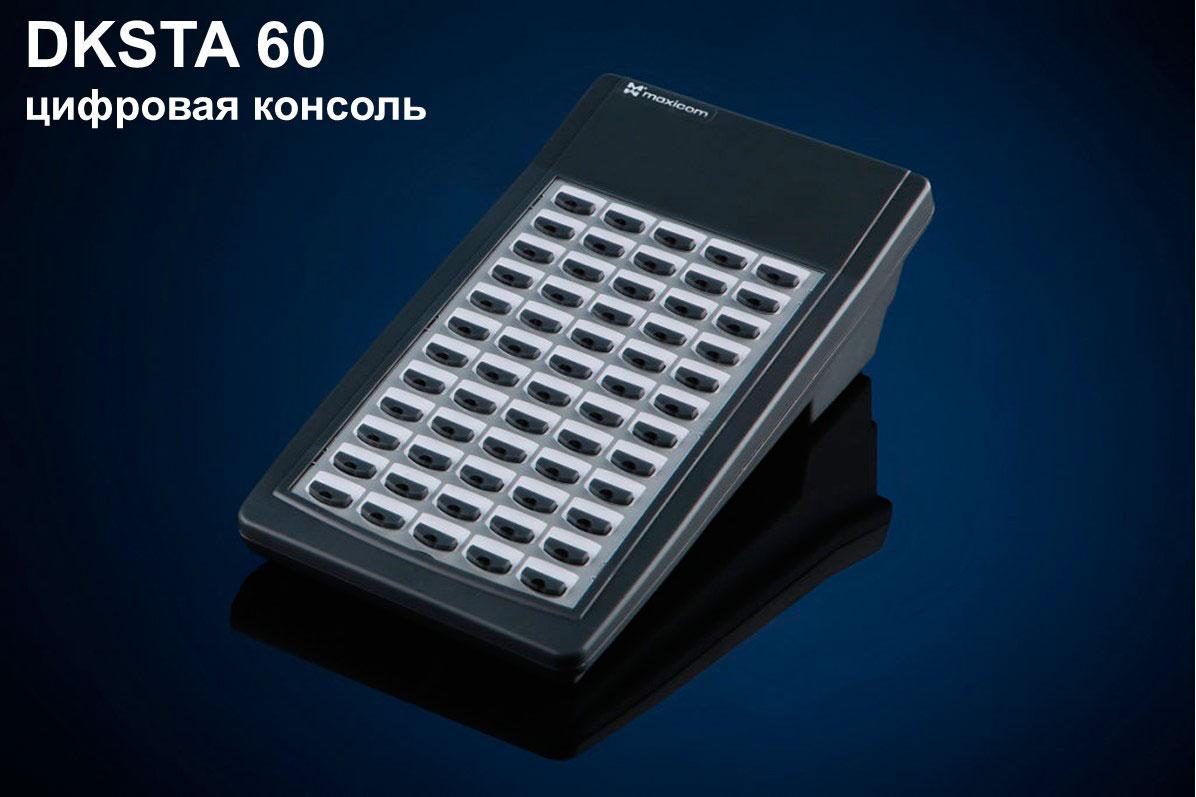 Цифровая консоль расширения DKSTA60