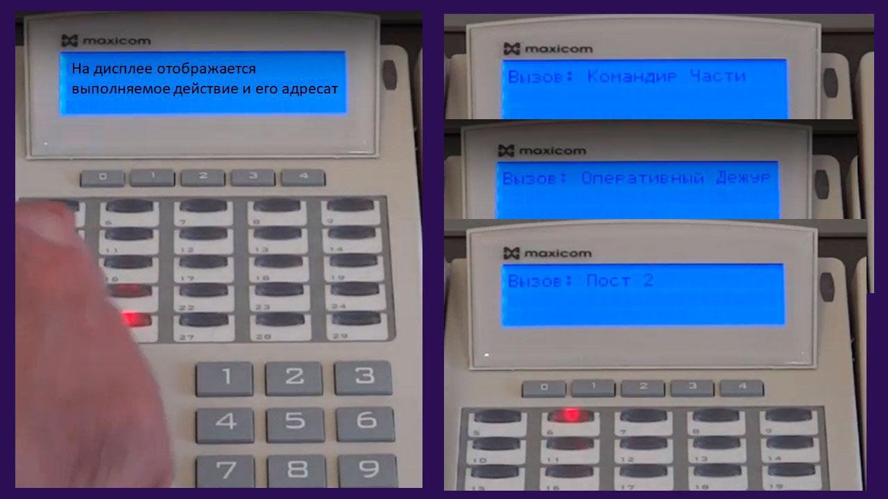 Цифровой СТА:визуальный контроль действий абонента. Показаны три примера вызхова с пульта начальника караула.
