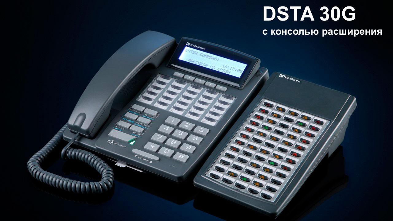 Цифровой системный телефон и консоль расширения в темно-сером исполнении
