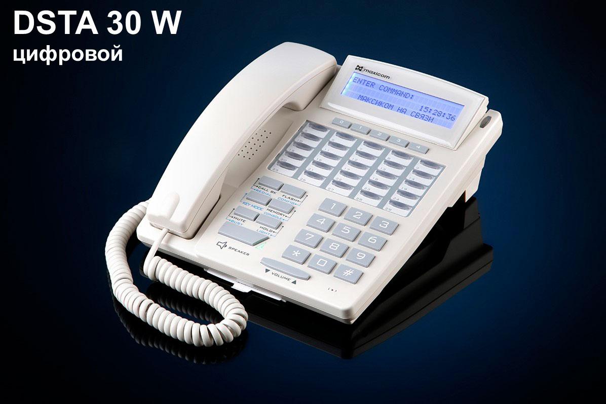 Цифровой системный телефонный аппарат DSTA30W, фото