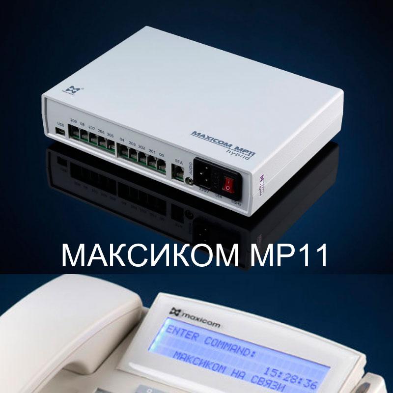 Характеристики мини АТС MP11 Изображение для перехода к описанию станции