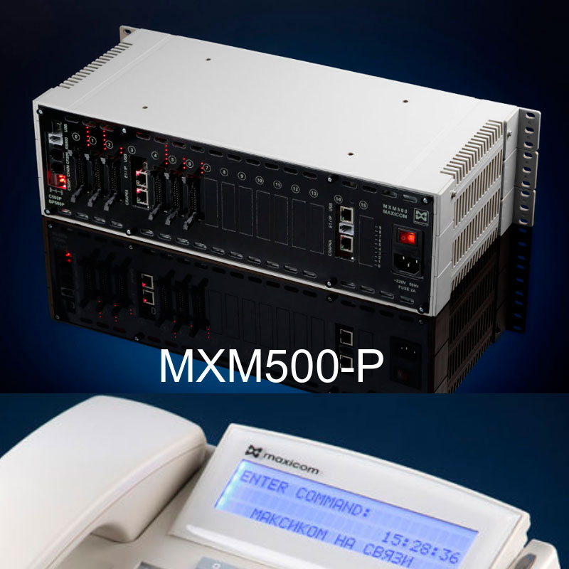 характеристики мини АТС MXM500-P. Переход к описанию станции.