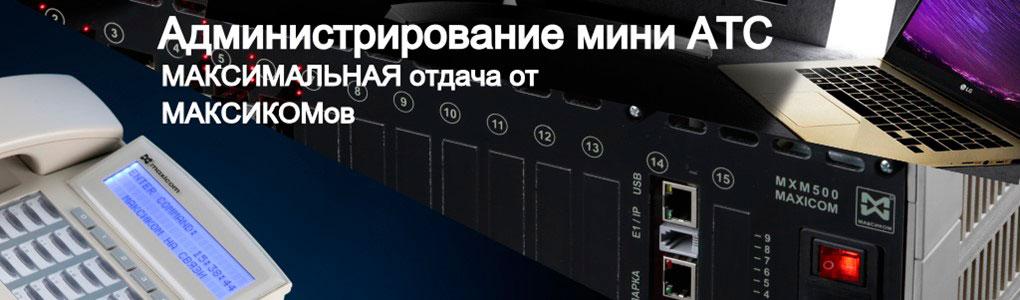 Администрирование мини АТС МАКСИКОМ. Иллюстрация для страницы.