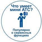 Корпоративная телефония: что умеет мини АТС