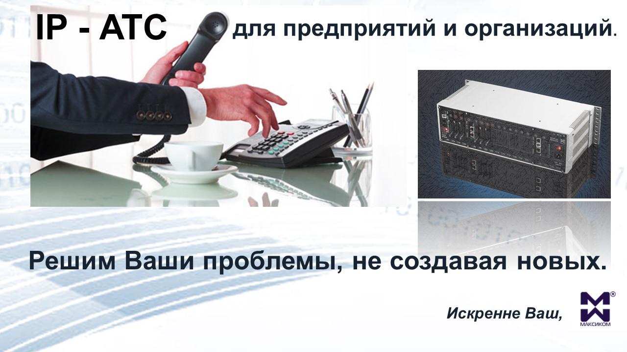 IP АТС и IP телефония для предприятий и организаций. Переход к контактам компании.