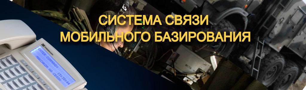 Система связи мобильного базирования на базе мини АТС МАКСИКОМ