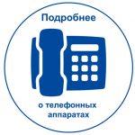 Корпоративная телефония. Подробнее о телефонных аппаратах. Переход на материал о телефонных аппаратах.