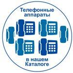 Корпоративная телефония.Примеры телефонных аппаратов в каталоге.
