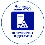Корпоративная телефония и мини АТС. Что такое мини АТС?