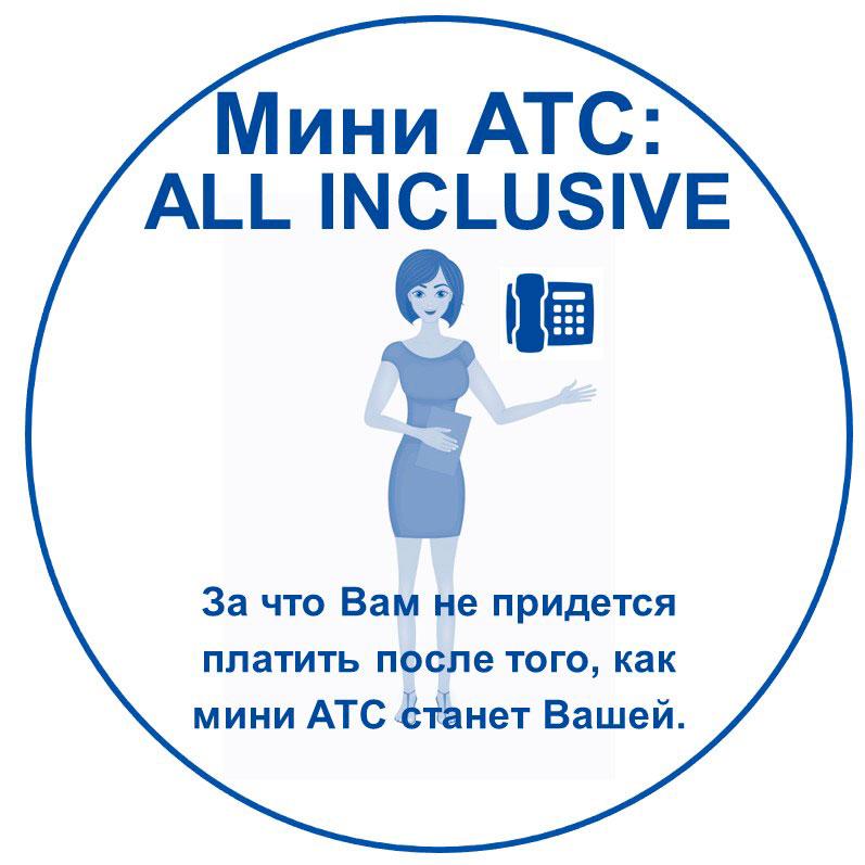 связь для бизнеса: all inclusive. Переход к материалу о сервисных фугкциях мини АТС