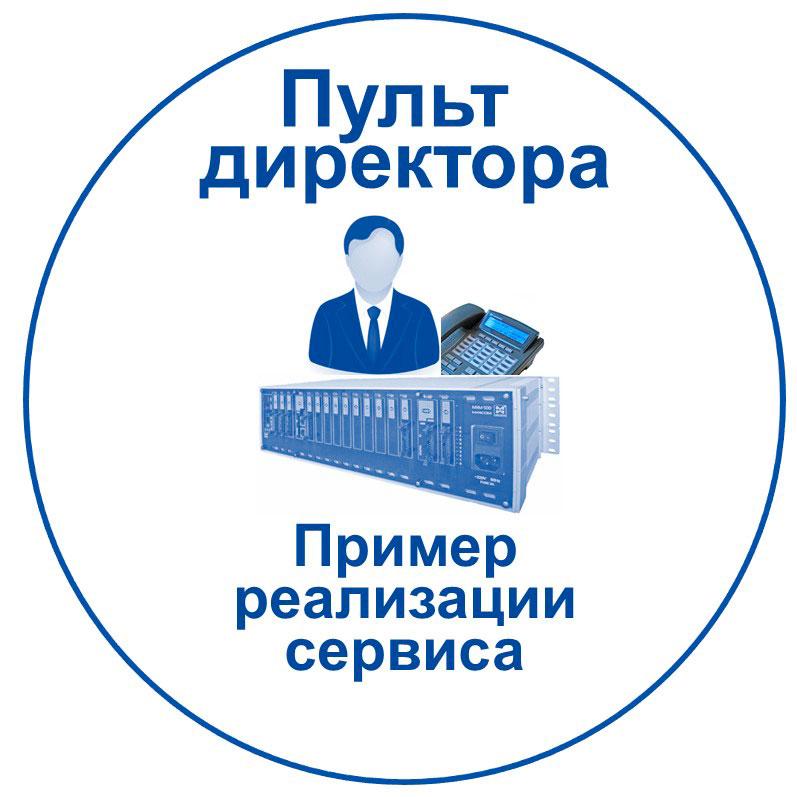 Связь для бизнеса: пульт директора. Переход на подробный материал.