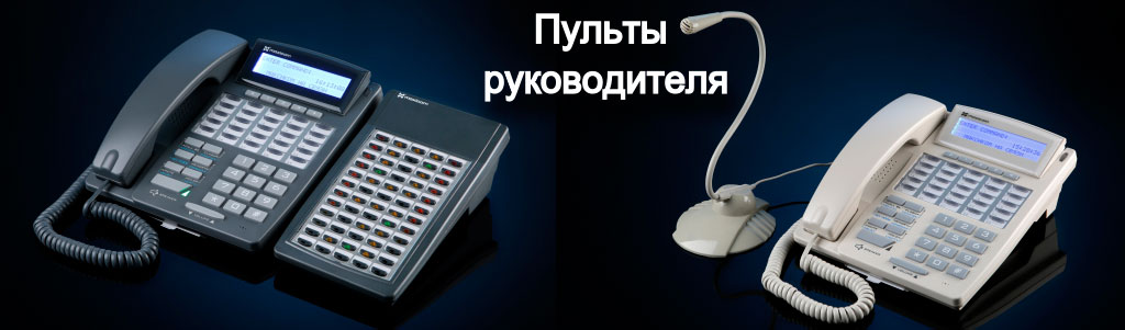 связь для бизнеса: пульты связи. Фото системных телефонных аппаратов МАКСИКОМ