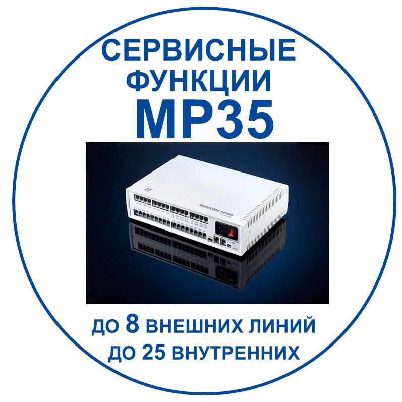 связь для бизнеса: сервисные функции МАКСИКОМ MP35.Переход к документу с описанием.
