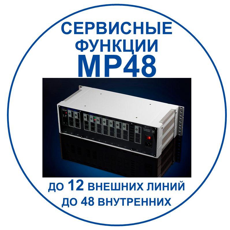 связь для бизнеса: сервисные возможности мини АТС МАКСИКОМ MP48. Переход к документу с описанием сервисных функций станции.