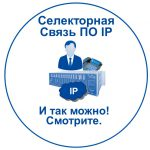 связь для бизнеса - селекторная связь по IP. Переход к материалу.