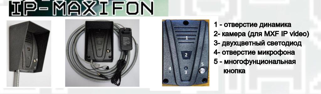 IP громкоговорящая связь. Общий вид IP переговорного устройства.