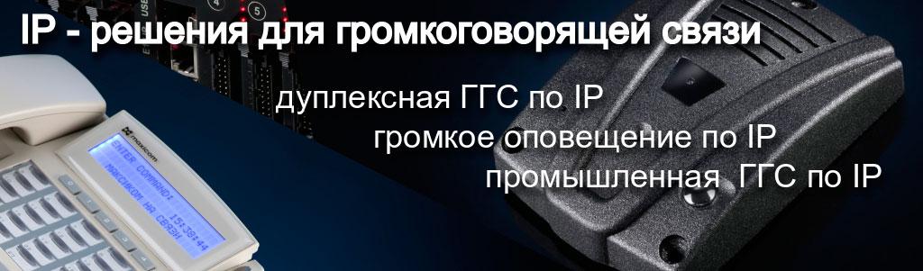 Корпоративная телефония на базе мини АТС - иллюстрация к заголовку статьи