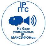 IP телефония для руководителя - организация IP ГГС