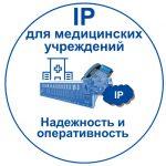 IP телефония для руководителя медицинского учреждения