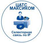 IP телефония для руковолителя = как организуется IP селекторная связь