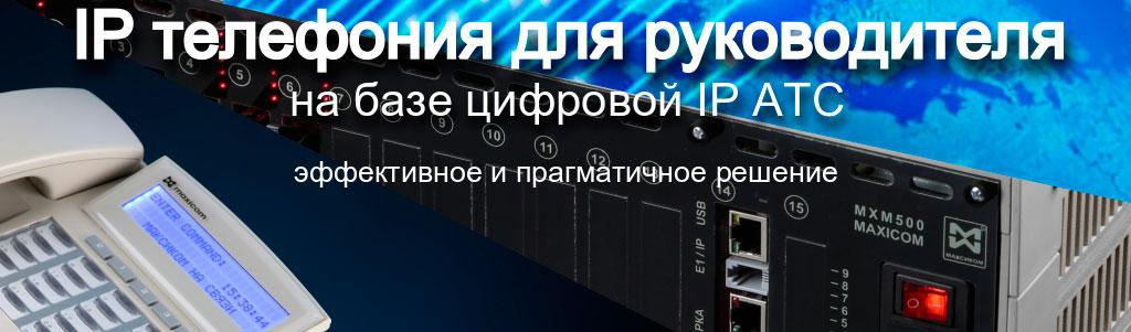 IP телефония для руководителя на базе реальной мини атс Иллюстрация к заголовку материала