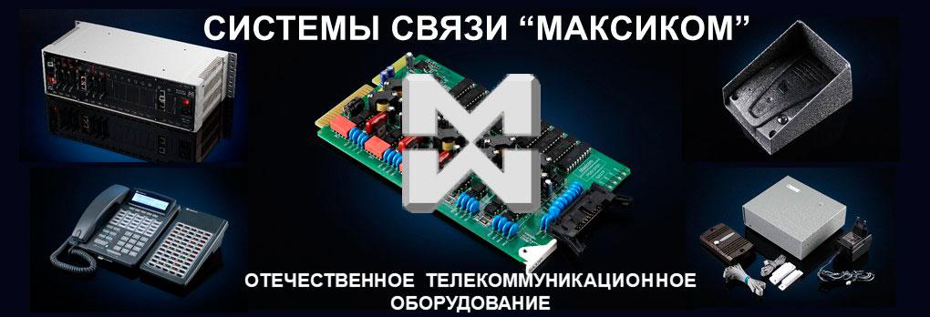Отечественное телекоммуникационное оборудование МАКСИКОМ и МАКСИФОН