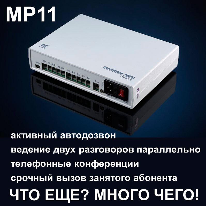 Отечественная мини АТС MP11. Возможности.