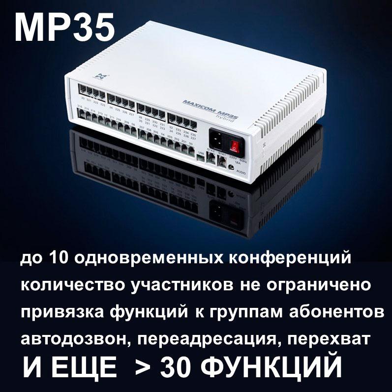 Отечественное телекоммуникационное оборудование: мини АТС MP35. Переход к описанию возможностей.